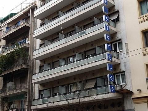 Aristoteles Hotel Athens