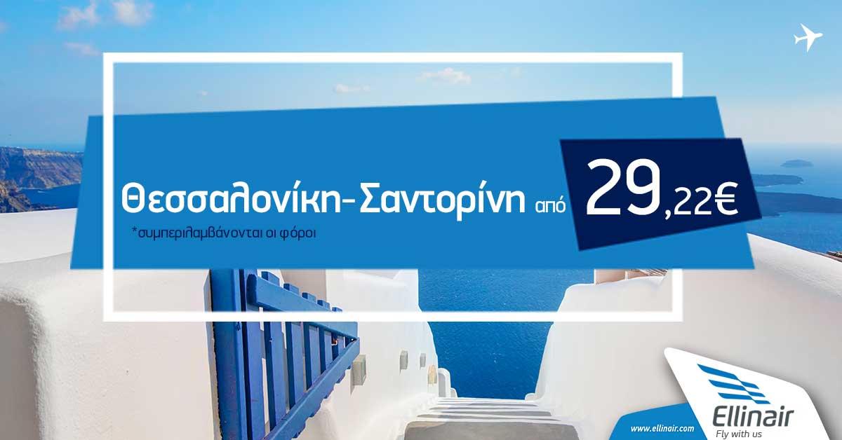 Φέτος το καλοκαίρι πετάμε για Σαντορίνη, φθηνά και άνετα με την Ellinair!