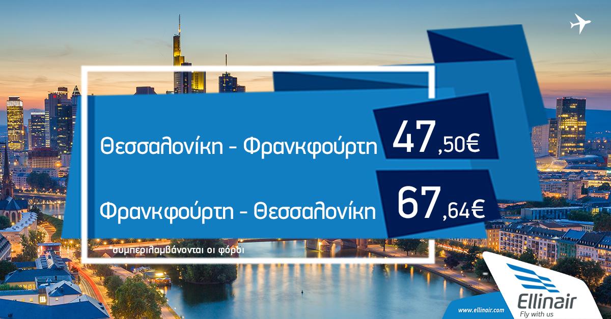 Προσφορά!  Πετάξτε Θεσσαλονίκη-Φρανκφούρτη από 47,50€