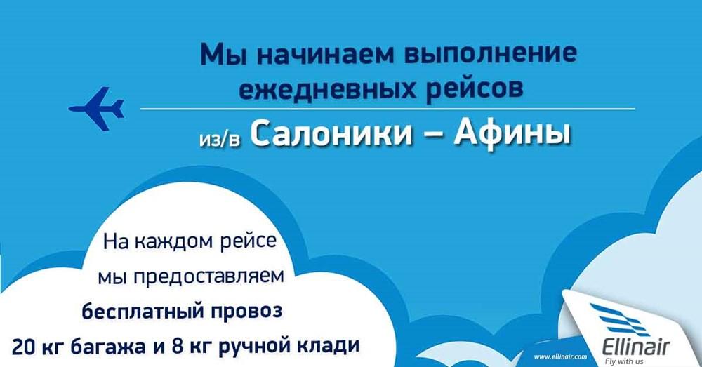 Начинаются ежедневные рейсы из/в Салоники – Афины!