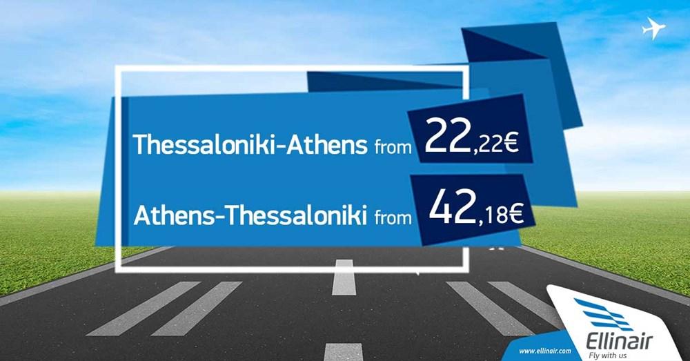Новые места по самым низким ценам на рейсы из/в Салоники-Афины.