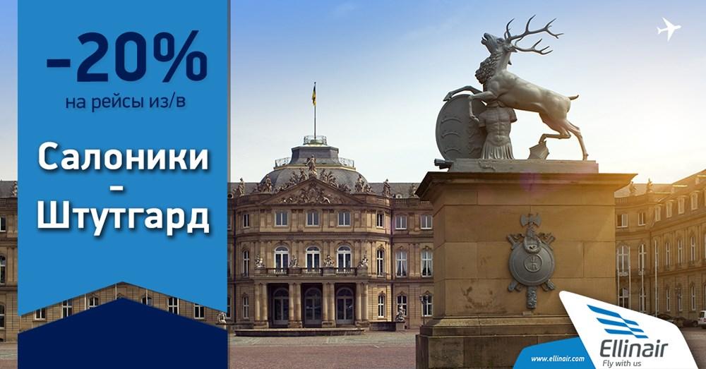20%-ная скидка на рейсы из/в Салоники -Штутгард!