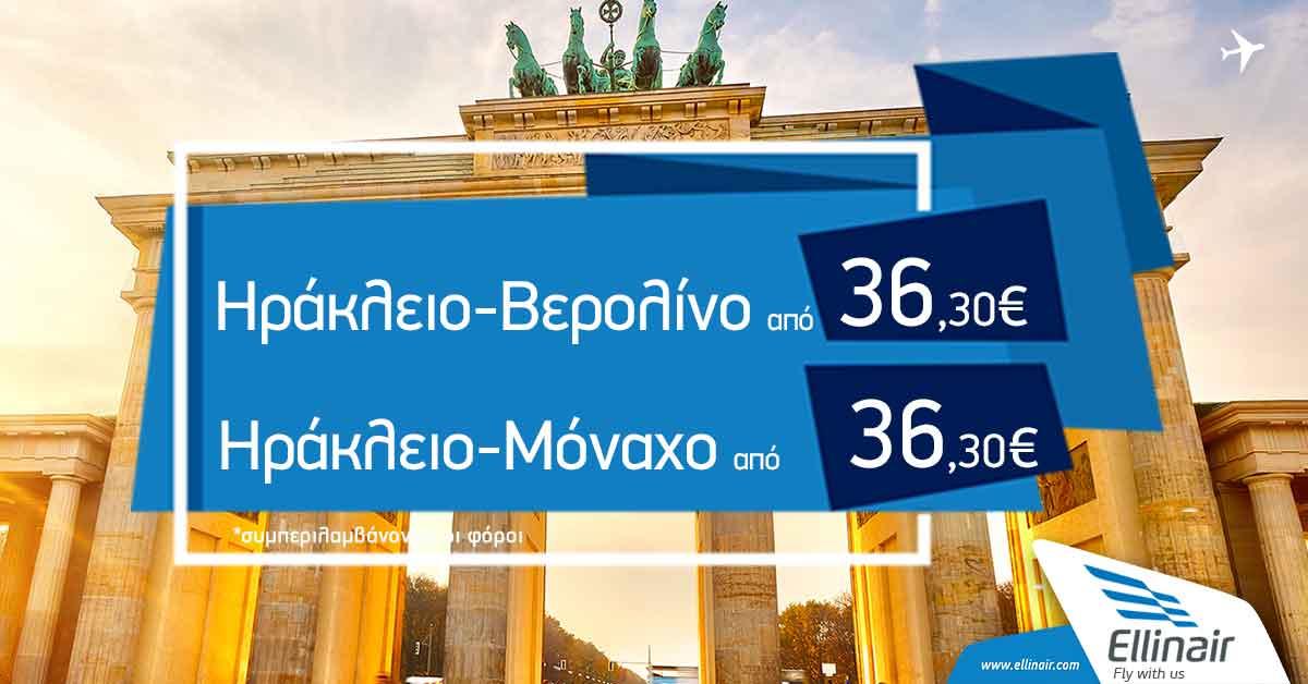 Νέες πτήσεις Ηράκλειο-Βερολίνο και Ηράκλειο-Μόναχο από 36,30€.