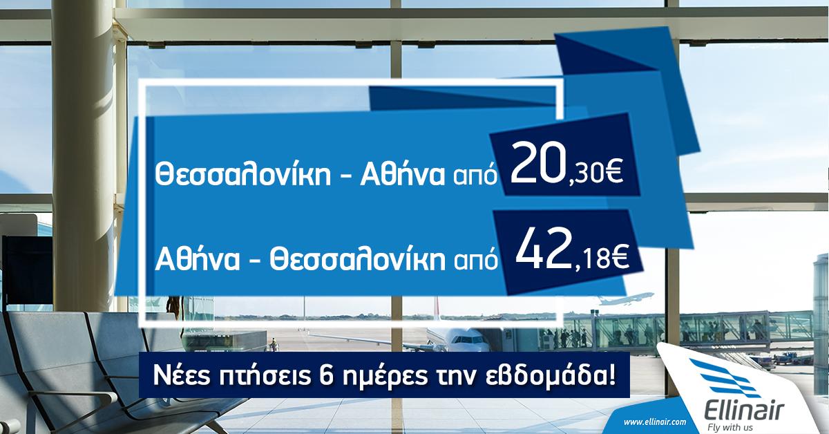 Αύξηση συχνοτήτων στα δρομολόγια Θεσσαλονίκη-Αθήνα και Αθήνα-Θεσσαλονίκη!