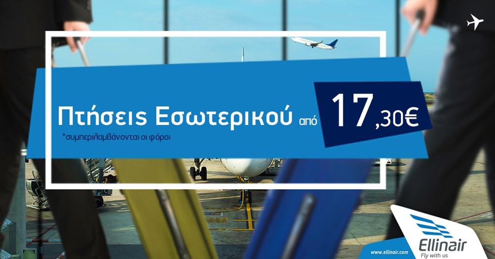 Οικονομικές θέσεις για πτήσεις εσωτερικού από 17,30€!