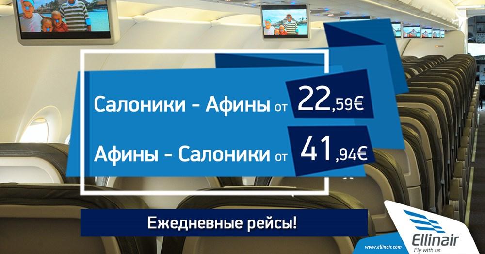 Увеличение количества рейсов из / в Салоники-Афины до 3 раз в день!