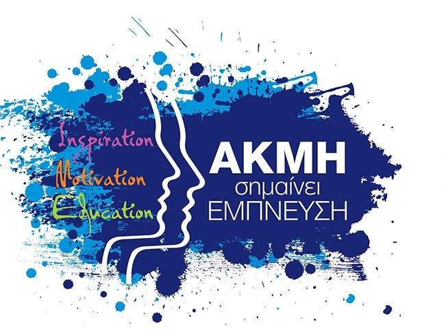 Авиакомпания Ellinair поддерживает «вдохновляющий опыт» частной школы профессионального обучения «Акми»!