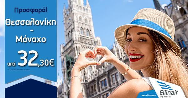 Προλάβετε τη νέα προσφορά της Ellinair, Θεσσαλονίκη-Μόναχο από 32,30€!