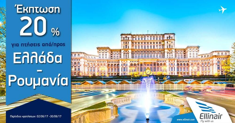 Επιμήκυνση προσφοράς -20% σε όλους τους ναύλους  για πτήσεις από/προς Ελλάδα και Ρουμανία.