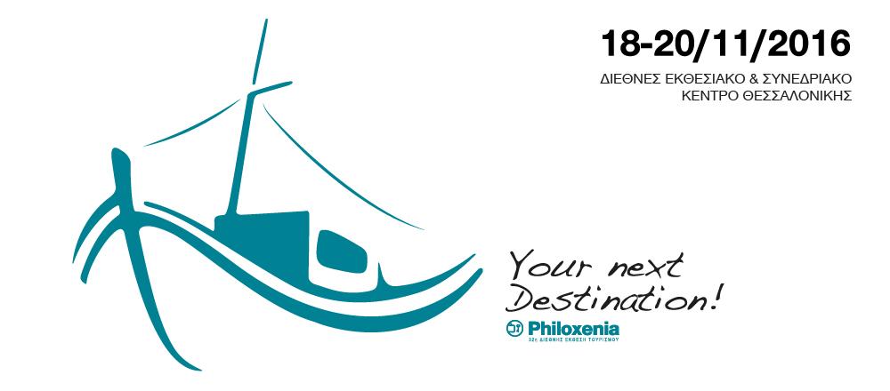 Компания Ellinair приглашает вас в Philoxenia
