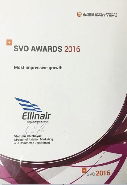 """Новая награда авиакомпании Ellinair – выигрыш """"SVO Awards 2016""""!"""