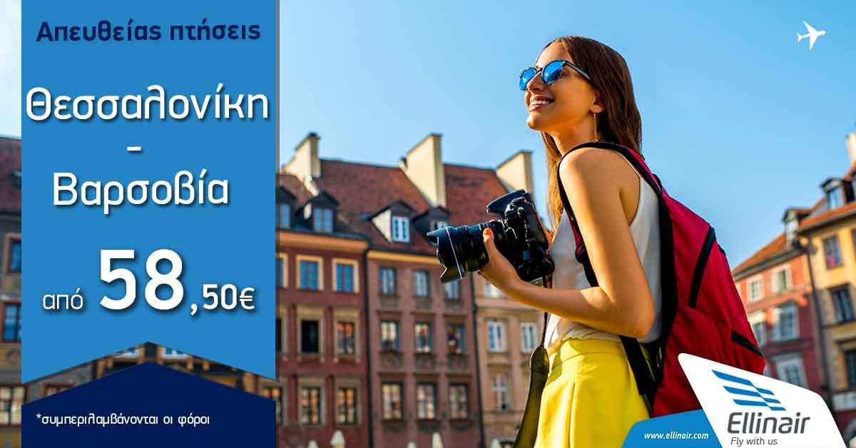Η Βαρσοβία πιο κοντά από ποτέ!  Πετάξτε Θεσσαλονίκη-Βαρσοβία από 58,50€.