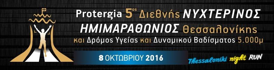 Η Ellinair 'τρέχει' στον 5ο Διεθνή Βραδινό Ημιμαραθώνιο Θεσσαλονίκης!