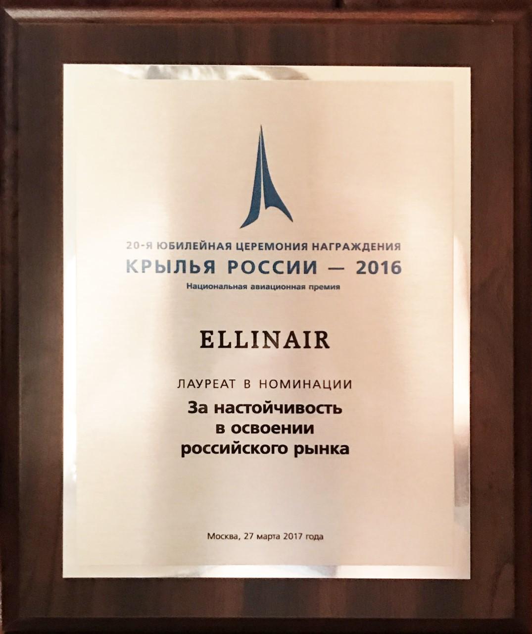 """Η Ellinair κέρδισε το βραβείο της """"πιο δυναμικής στρατηγικής ανάπτυξης στη Ρωσική αγορά""""!"""