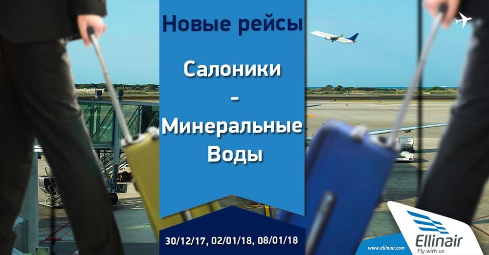 Внеочередные рейсы в / из Салоники-Минеральные Воды!