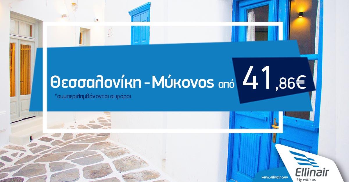 Απευθείας πτήσεις Θεσσαλονίκη-Μύκονος από 41,86€!