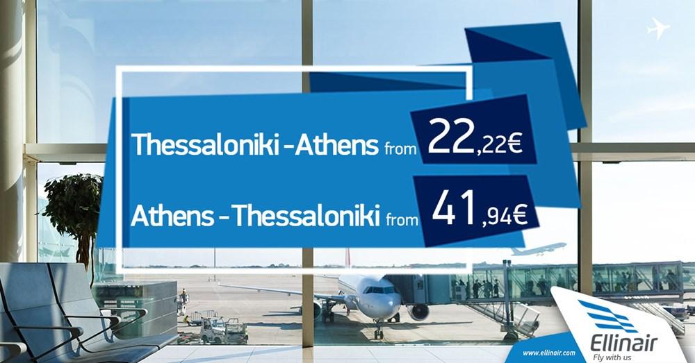 Увеличение частотности рейсов из/в Салоники – Афины!