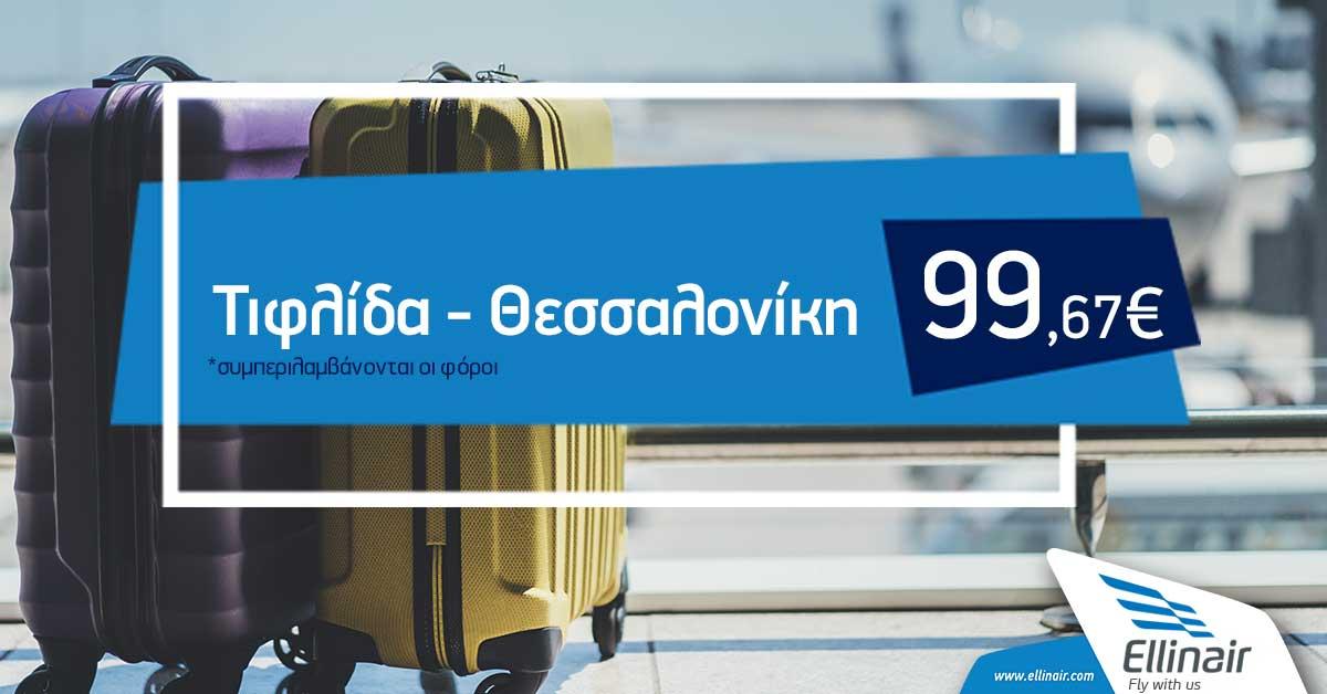 Προσφορά οικονομικού ναύλου 99,67€ για τις πτήσεις Τιφλίδα – Θεσσαλονίκη στις 23/05, 26/05 και 30/05.