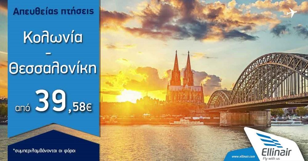 Πετάξτε Κολωνία-Θεσσαλονίκη από 39,58€!