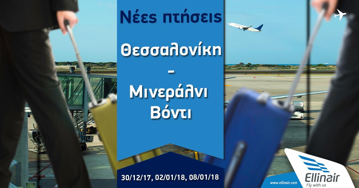Έκτακτες πτήσεις από/προς  Θεσσαλονίκη-Μινεράλνι Βόντι