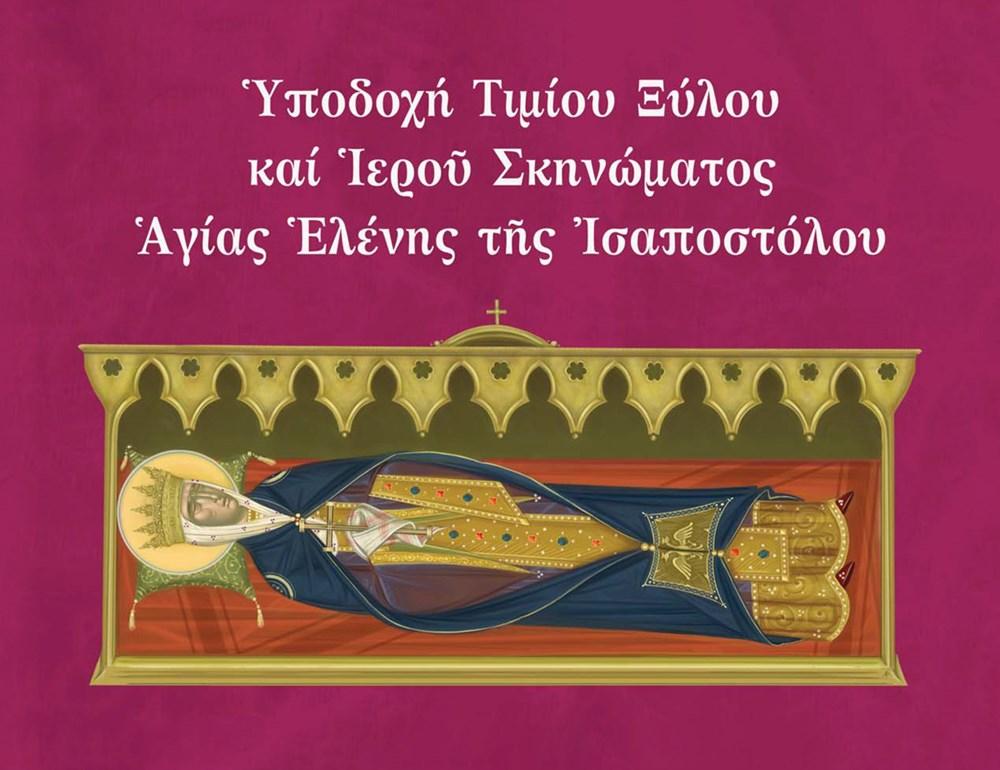 Компания Ellinair впервые привозит в Грецию  мощи Святой Елены