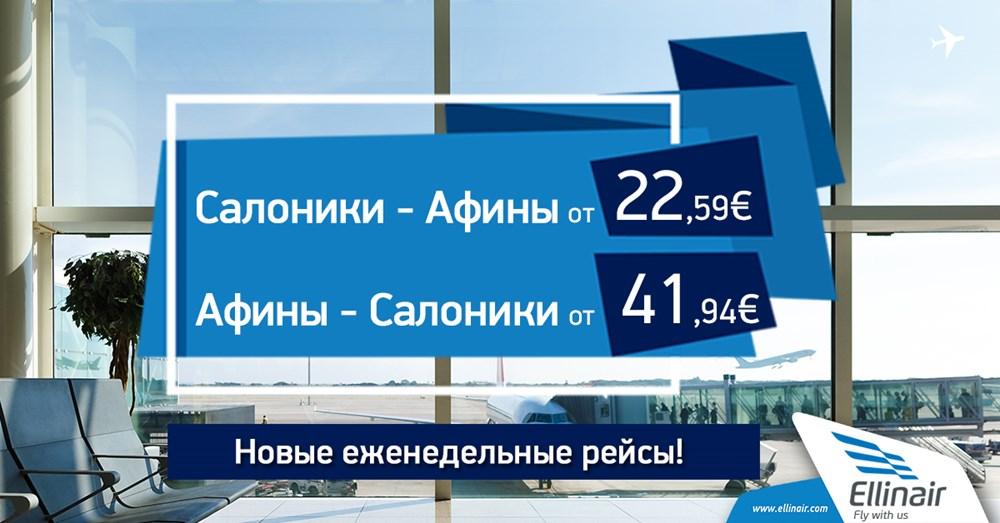 Увеличение частотности рейсов по маршруту Салоники-Афины!