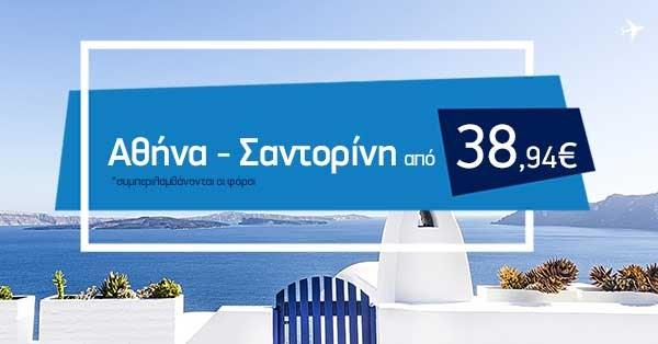 Προσφορά: Αθήνα-Σαντορίνη από 38,94€!