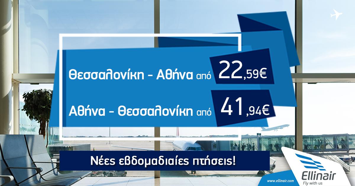 Aύξηση συχνοτήτων στα δρομολόγια από/προς Θεσσαλονίκη-Αθήνα