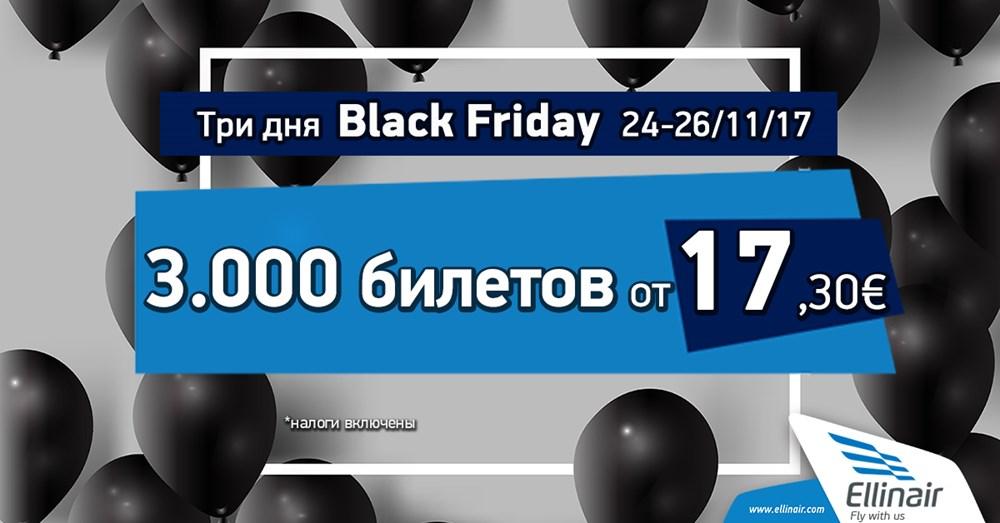 «Black Friday» с 3.000 билетами от 17,30 евро!